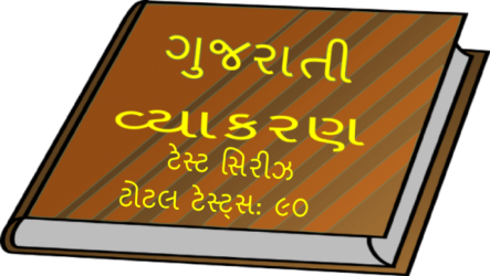Daily MCQ test series of GK for all competitive exams in Gujarati