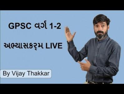 1533642366-h-320-GPSC-Thumbnail.jpg
