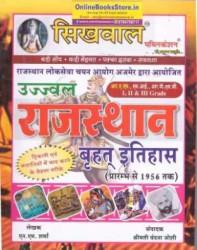 1534491491-h-250-History_sikhwal.jpg