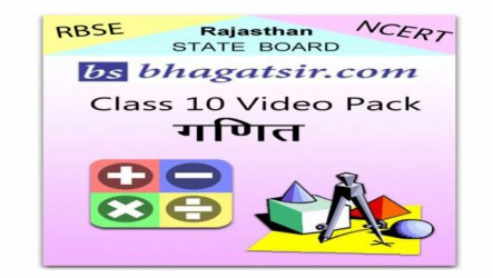 Rajasthan Board Class 10 Math Hindi Medium Ganit Video